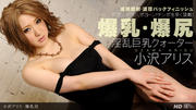 1pondo   Original Drama   103012 460   Alice Ozawa