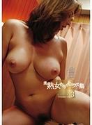 [UMD-458] 美熟女たちのセックス集 3 むっちり巨乳編